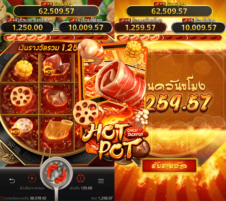 hot pot pg